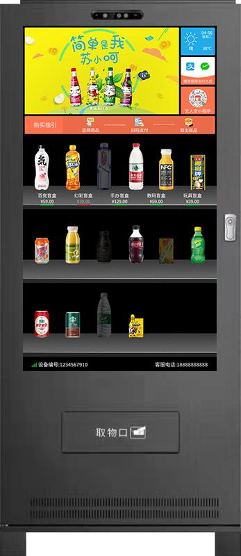 全屏广告售卖机